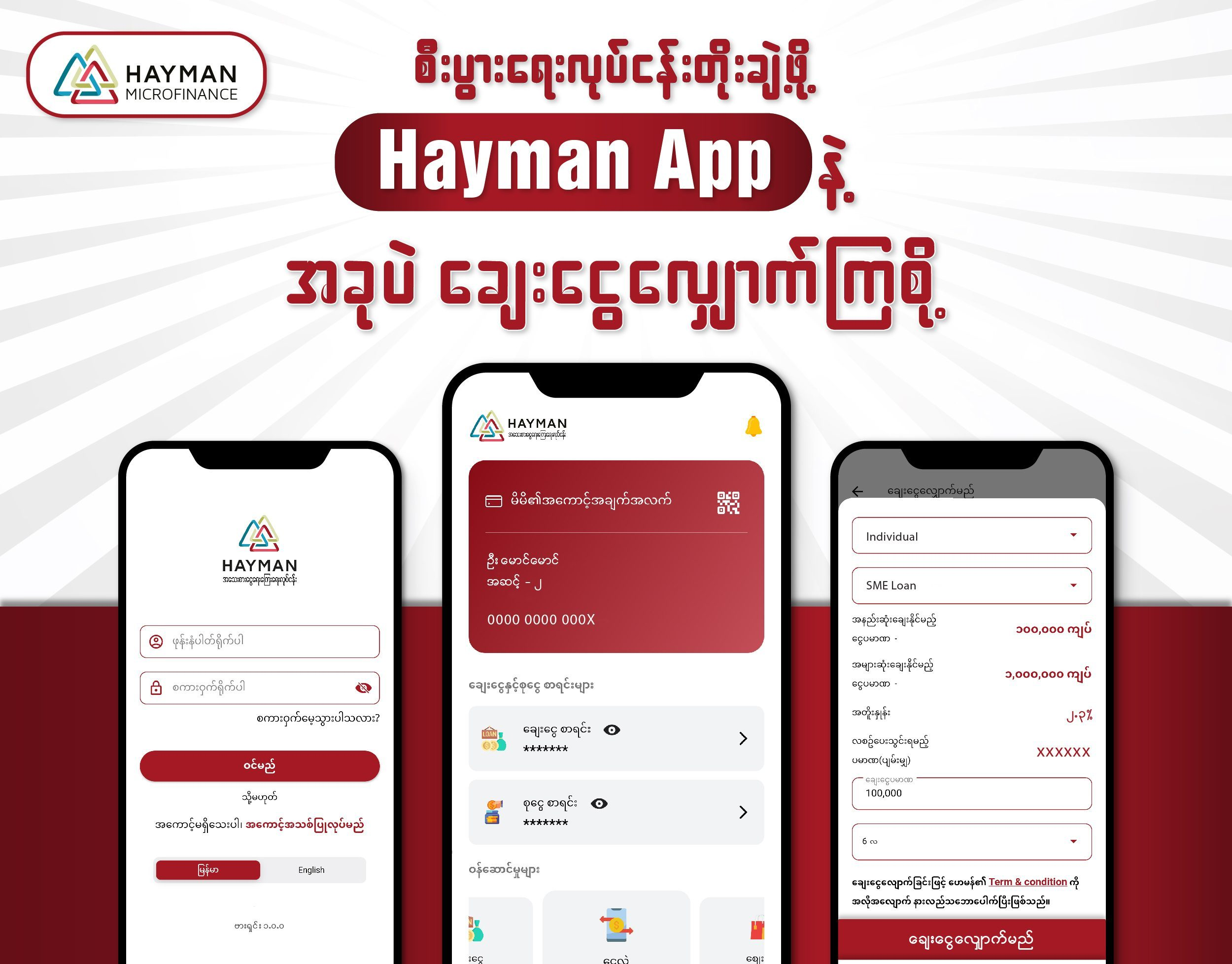 Hayman Microfinance launches industry-leading…
